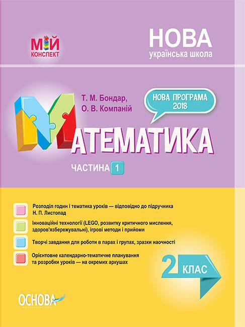 НУШ Математика. 2 клас. Частина 1 до підручника Н. П. Листопад