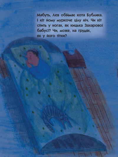 Книга-картинка. 101 маяк
