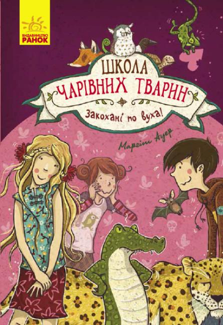 Школа чарівних тварин. Закохані по вуха! Книга 8