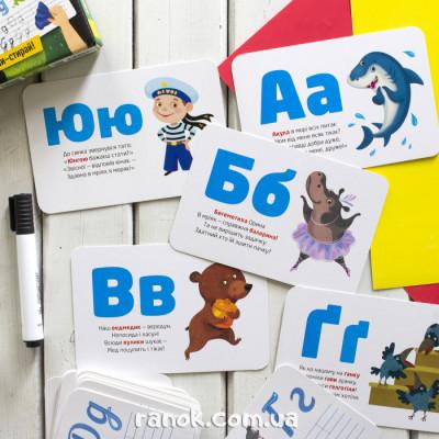 Багаторазові прописи. Українська абетка