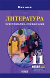 Литература. 11 класс. Уровень стандарта, академический уровень: Хрестоматия-справочник