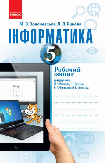 Інформатика. 5 клас. Робочий зошит до підручника Й. Я. Ривкінда та ін.
