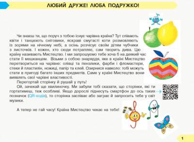 НУШ Мистецтво. 1 клас. Зошит-альбом до підручника Людмили Масол, Олени Гайдамаки, Оксани Колотило