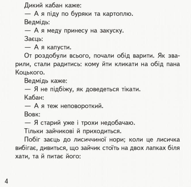НУШ Першокласнi казки. Читанка для самостiйного читання. 1–2 класи