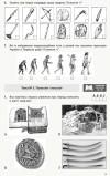 Всесвітня історія. Історія України. 6 клас (інтегрований курс). Робочий зошит