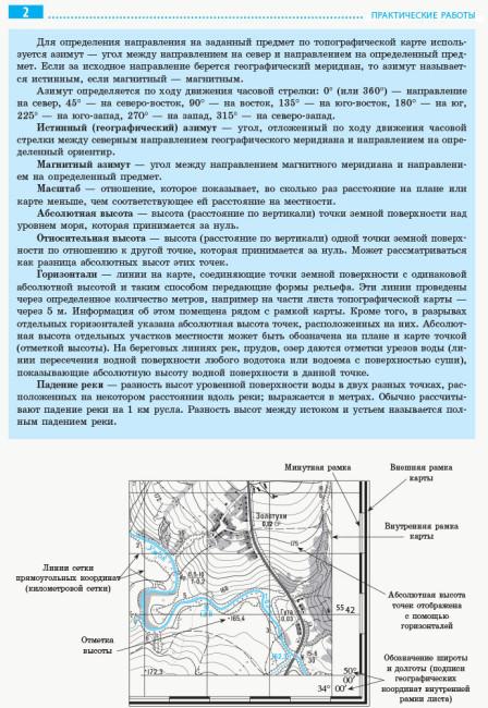 География (уровень стандарта). 11 класс. Тетрадь для практических работ