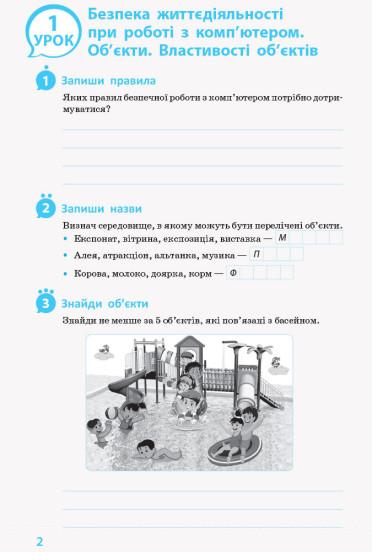 Інформатика. 6 клас. Робочий зошит до підруч. Й. Я. Ривкінда, Т. І. Лисенко, Л. А. Чернікової, В. В. Шакотька