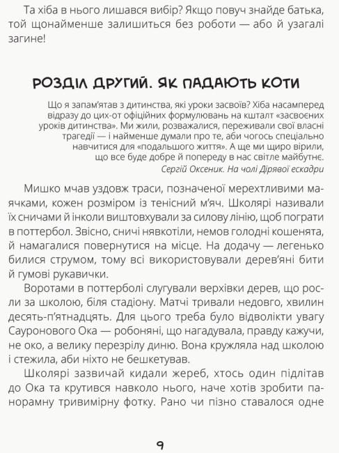 Сапієнси