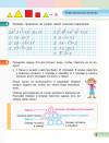 НУШ Математика. 2 класс. Учебная тетрадь. В 4 частях. ЧАСТЬ 2