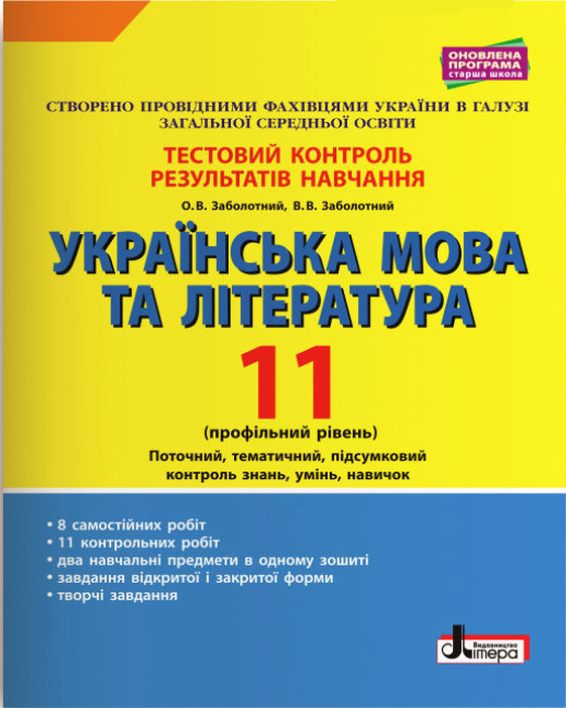 Українська мова та література. 11 клас. Профільний рівень. Тестовий контроль результатів навчання