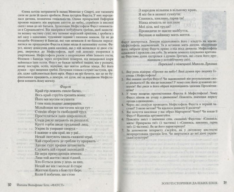 Хрестоматія з зарубіжної літератури (рівень стандарту). 11 клас. Серія 'Вершини далекі і близькі'
