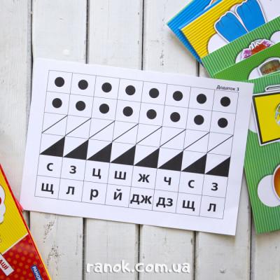 Логопедичні картки №1 (звуковимова та будова слів) 120 карток