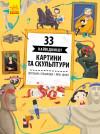33 найвідоміші картини та скульптури