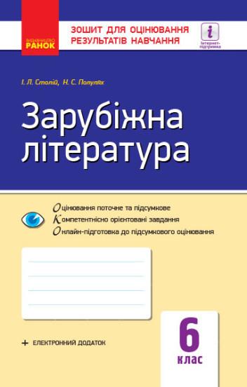 Зарубіжна література. 6 клас. Зошит для оцінювання результатів навчання
