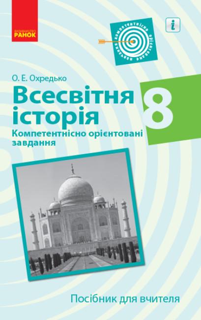 Всесвітня історія. 8 клас. Компетентнісно орієнтовані завдання. Посібник для вчителя