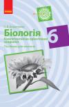 Біологія. 6 клас. Компетентнісно орієнтовані завдання. Посібник для вчителя