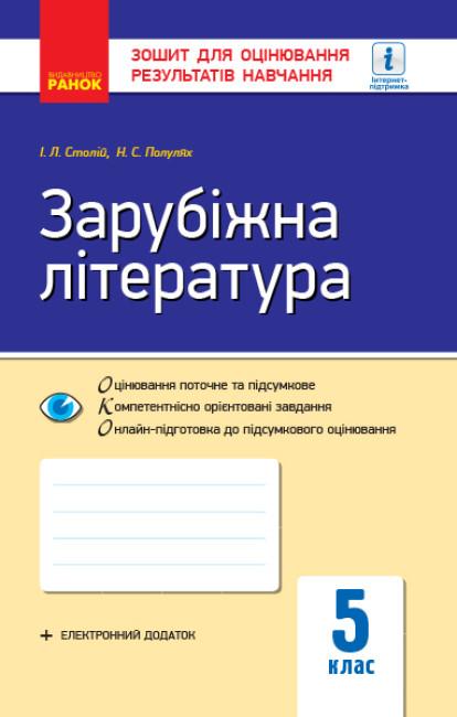 Зарубіжна література. 5 клас. Зошит для оцінювання результатів навчання