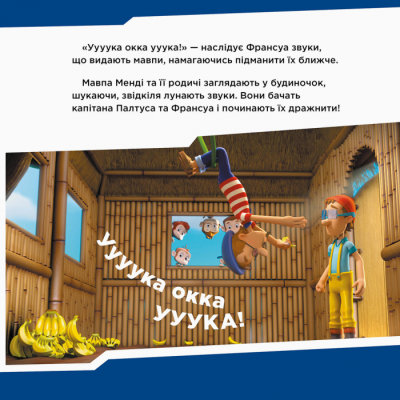 Щенята рятують мавп. Щенячий Патруль. Історії