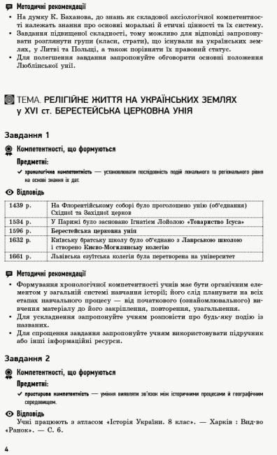 Історія України. 8 клас. Компетентнісно орієнтовані завдання. Посібник для вчителя