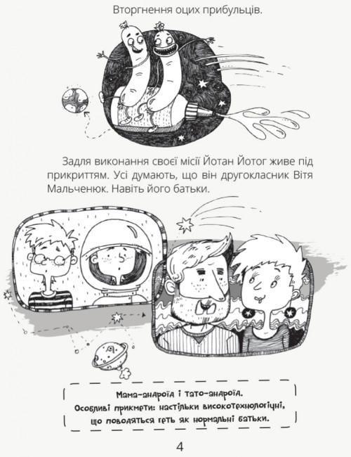 Космічні агенти проти Сирного Монстра