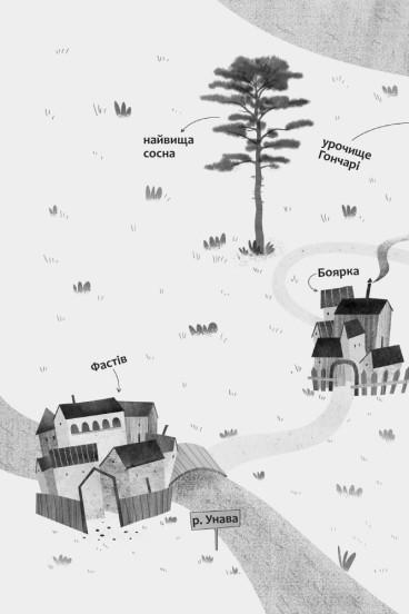 Білка Квасоля та Опівнічний Пожирака