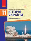 Історія України (рівень стандарту). Підручник для 11 класу ЗЗСО