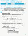 Інформатика. 10(11) клас. Робочий зошит. Рівень стандарт. До підручника Бондаренко О.О., Ластовецького В.В., Пилипчука О.П., Шестопалова Є.А.