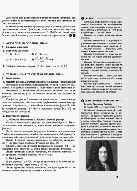 Математика. Алгебра і початки аналізу. 11 клас. Рівень стандарту. Розробки уроків. Серія «Майстер-клас 2.0»
