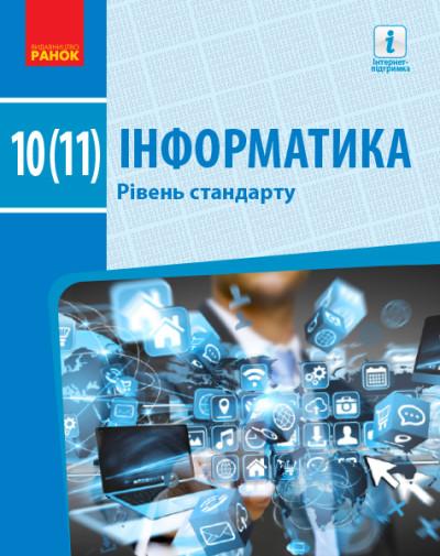 Інформатика (рівень стандарту). Підручник для 10(11) класу закладів загальної середньої освіти