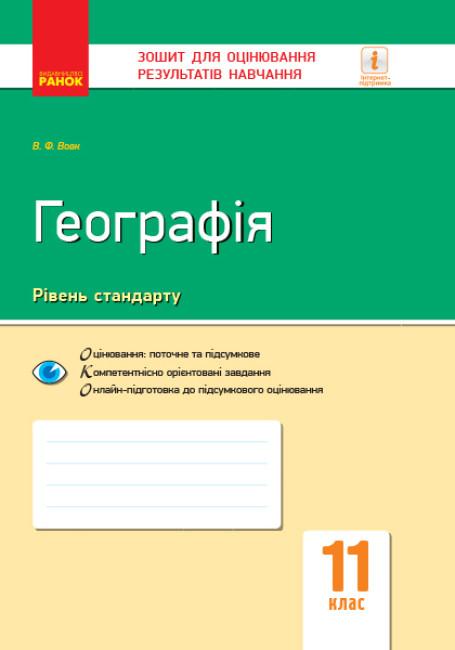 Географія. 11 клас. Зошит для оцінювання результатів навчання