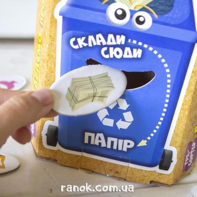 Гра-сортер. Сортуємо сміття