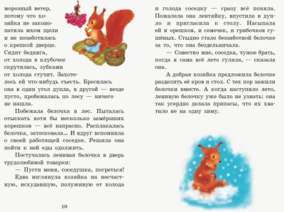 Коралловые сказки. Золотые сказки