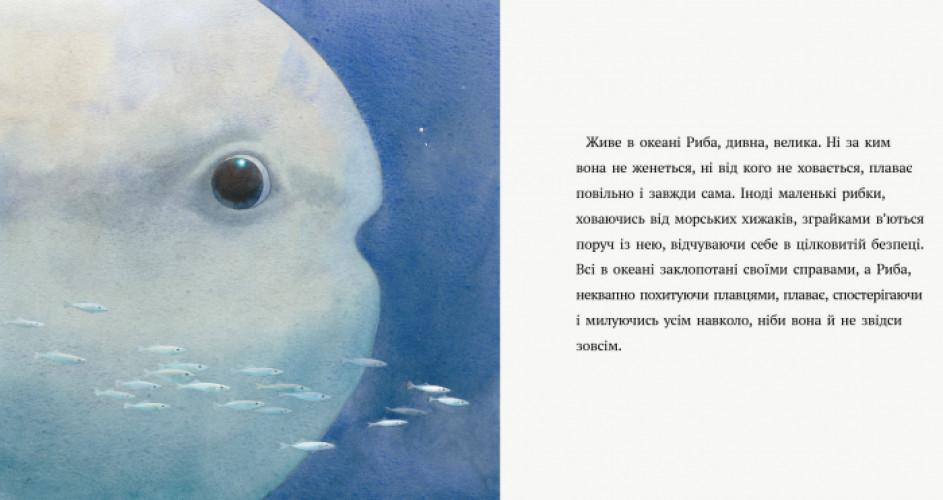 Давайте помріємо!Риба-місяць і Місяць