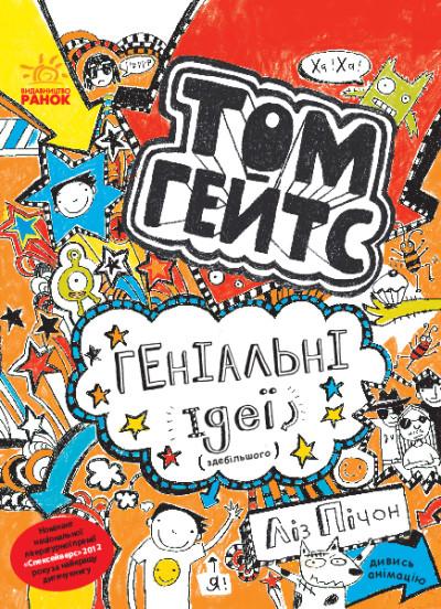 Том Гейтс. Геніальні ідеї (здебільшого)