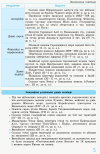 Рятівник 2.0. Географія у визначеннях, таблицях і схемах. 6 - 7 класи