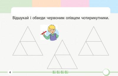 НУШ Математика. 1 клас. Завдання для формувального оцінювання