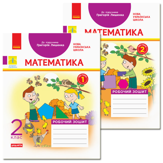 НУШ ДИДАКТА Математика. 2 клас. Робочий зошит до підручника Григорія Лишенка. У 2-х частинах. КОМПЛЕКТ