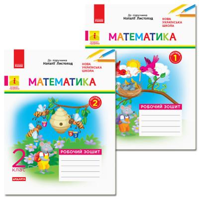 НУШ ДИДАКТА Математика. 2 клас. Робочий зошит до підручника «Математика» Наталії Листопад. У 2 частинах. КОМПЛЕКТ