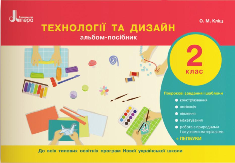 НУШ Технології та дизайн. Альбом-посібник. 2 клас