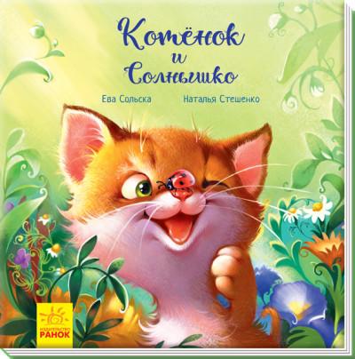 Котенок и Солнышко. Аудиосопровождение от автора!