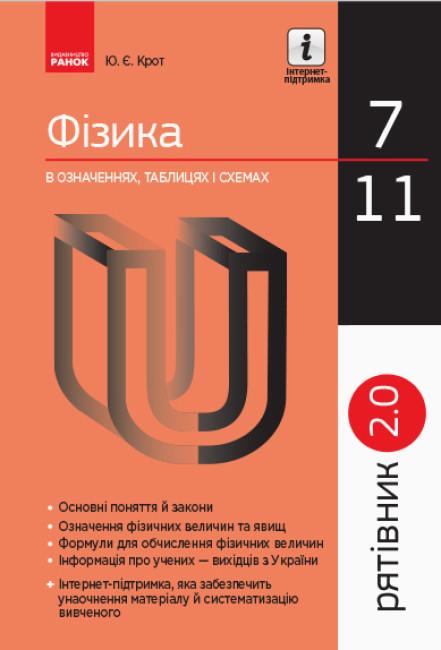 Рятівник 2.0. Фізика в означеннях, таблицях і схемах. 7–11 класи