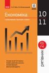 Рятівник 2.0. Економіка у визначеннях, таблицях і схемах. 10—11 класи