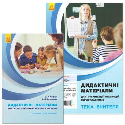 НУШ Дидактичні матеріали для організації взаємодії першокласників.КОМПЛЕКТ з текою вчителя