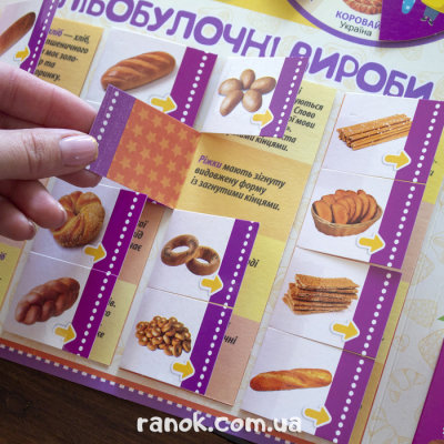 НУШ  Міні-лепбук. Хліб