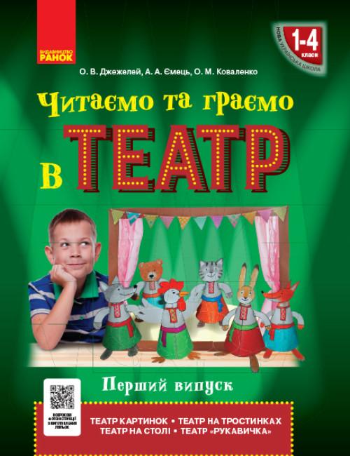 НУШ  Читаємо та граємо в театр. Перший випуск. 1–4 класи