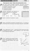 Фізика. 11 клас. Рівень стандарту. Зошит для оцінювання результатів навчання