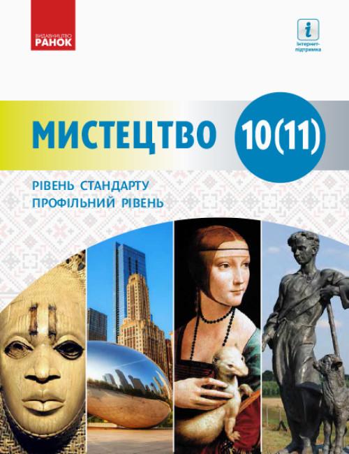 Мистецтво (рівень стандарту, профільний рівень). Підручник для 10 (11) класу закладів загальної середньої освіти