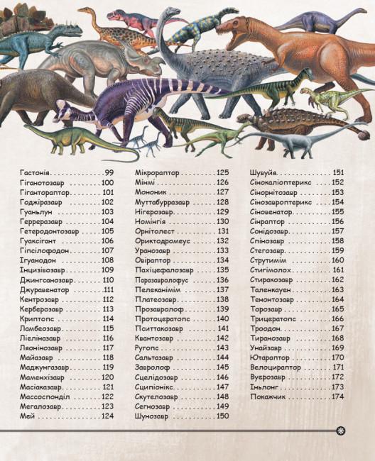 Динозаври. Путівник