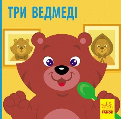 Три ведмеді