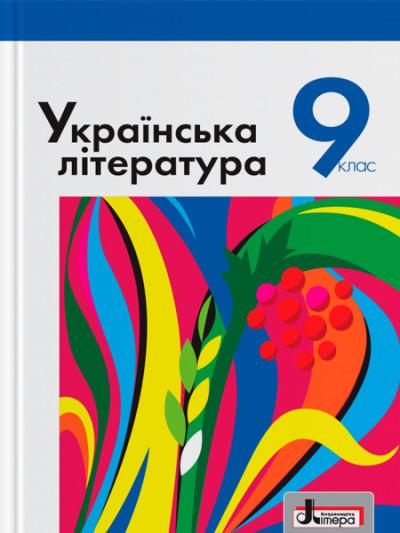Українська література. Підручник для 9 класу